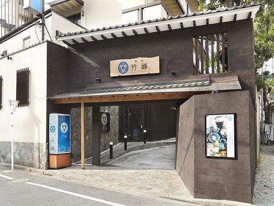 Miyabiyado Takemine : 正面玄関