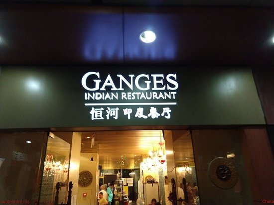 ganges indian restaurant