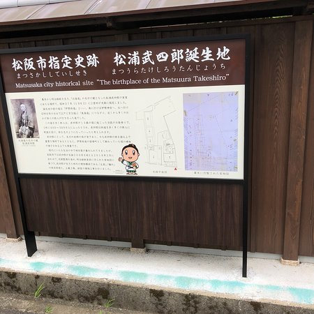 Birthplace of Matsuura Takeshiro