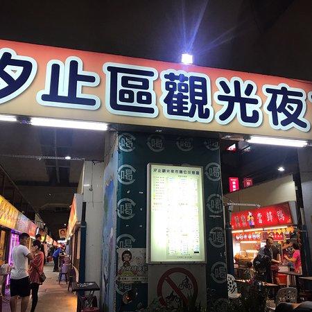 Xizhi Night Market