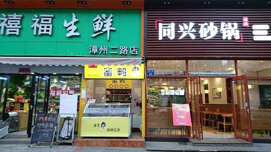 青岛漳州二路步行街