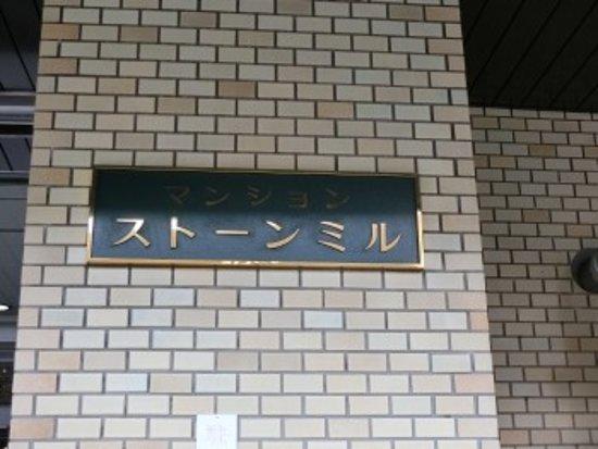 Накано, Япония: マンション名も石臼(ストーンミル)