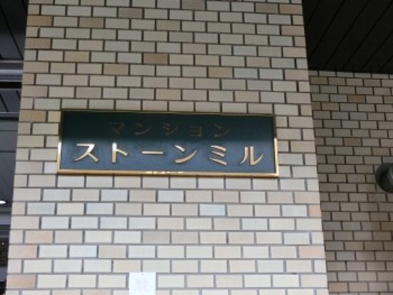 Nakano, Nhật Bản: マンション名も石臼(ストーンミル)