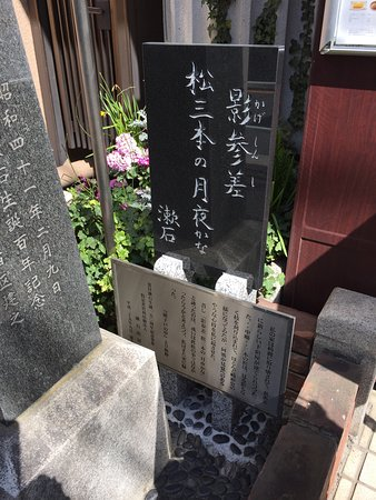 ‪Natsume Soseki Birthplace Monument‬