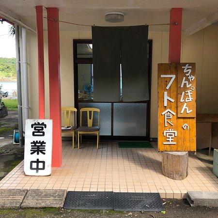 Nichinan, اليابان: ふと食堂の名物マスター!