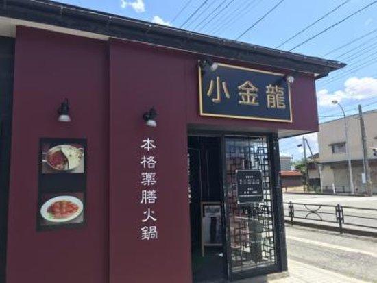 Bilde fra Shokinryu