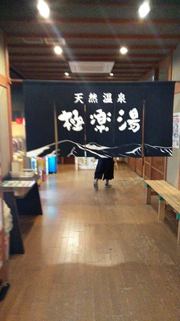 Gokurakuyu, Aomori
