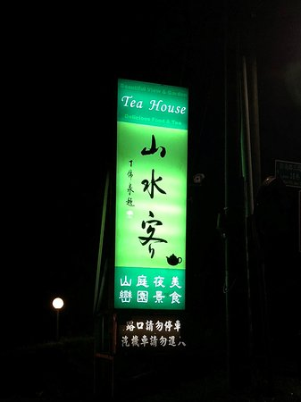 Shan Shui Ke Tea Restaurant: Sign at parking lot on road. You cannot see the tea house from the road.