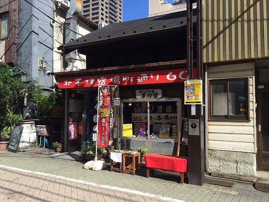 Senju Machin no Eki