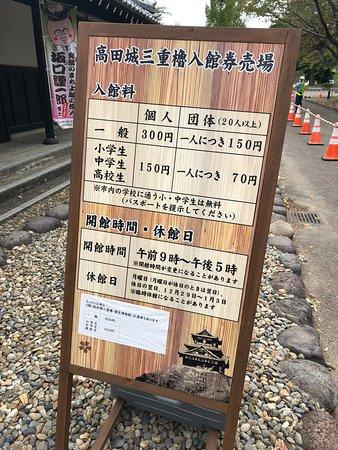 Takada Castle: 三重櫓チケット案内