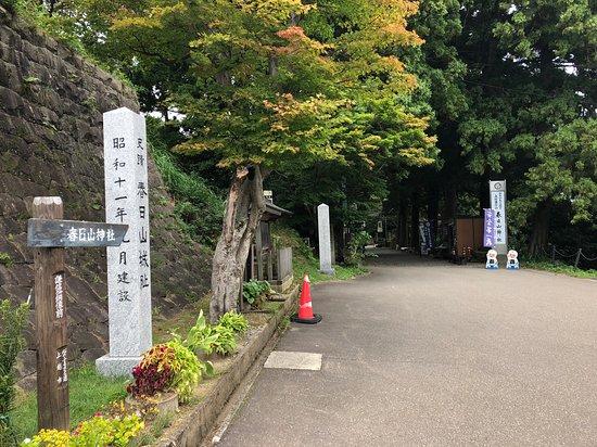 Kasugayama Castle Ruins