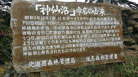 Kyowa-cho, اليابان: 20181006_113413_large.jpg