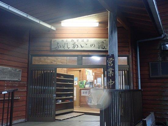 Hachijo-machi, ญี่ปุ่น: 温泉施設の入口