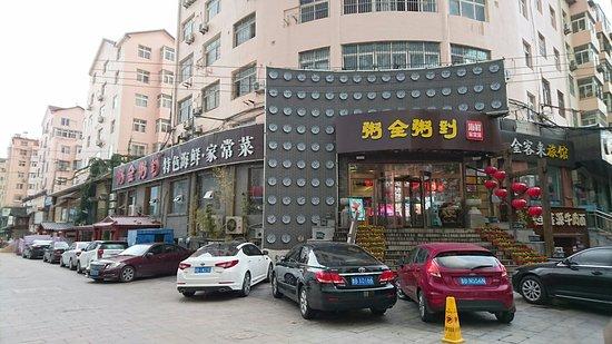FuShanSuo 1388 WenHua Jie