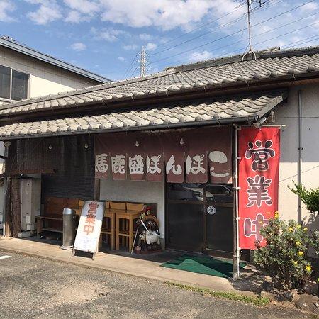 Onojo, Japan: photo1.jpg