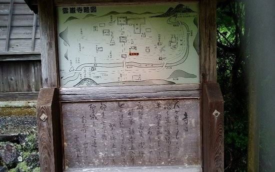 Unganji Temple: IMG_20180509_122108_large.jpg