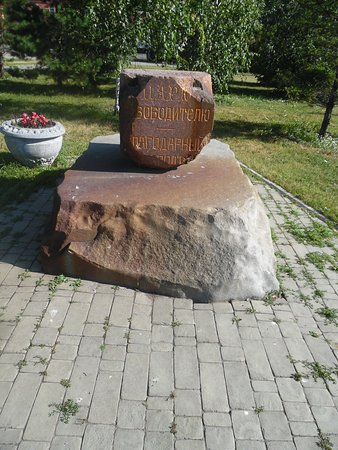 "Fragment of monument ""To Czar Liberator From Grateful People"""