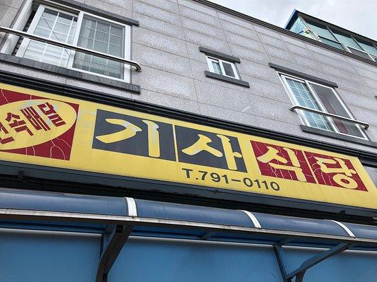 Ulleung-gun, South Korea: 여기가 유명한 기사식당. 몇 해 전 주인이 바뀐 뒤로 음식이 점점 맛이 없어지는 것 같음