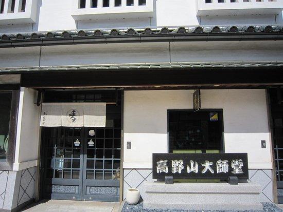 Koyasan Daishido