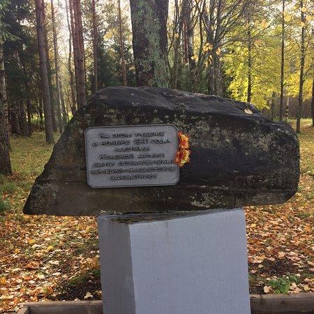 Мемориальный Комплекс Астрачи 1941