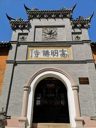 Tiantai County, Kina: 高明讲寺山门,南海康有为书。