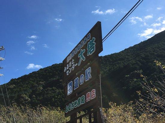 Furusato Center Oto Michi-no-Eki