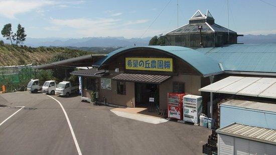 Kibo no Oka Farm