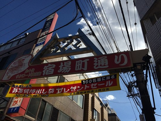 Kitasenjujukubamachi Shotengai