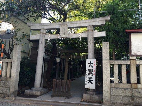 Senjumotohikawa Shrine