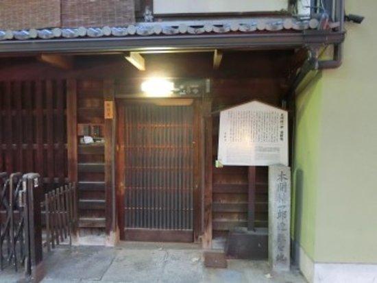 Nakagyo, Japão: 建物の前に
