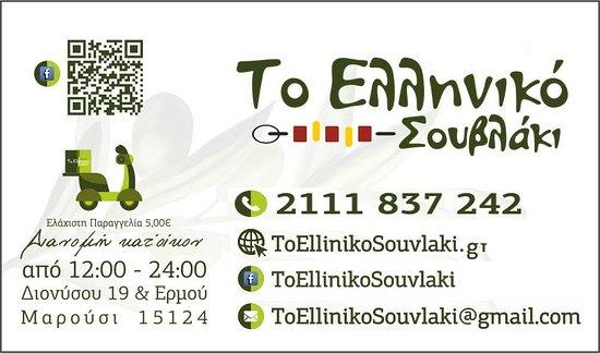 98794534e0c5 To Elliniko Souvlaki