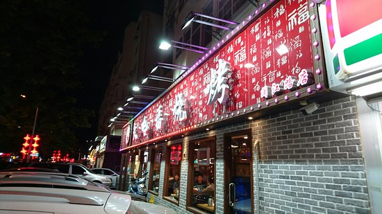青岛闽江路美食街