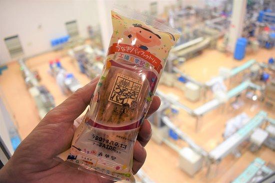 Unagi Pie Factory