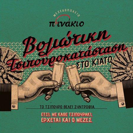 Κιάτο, Ελλάδα:  Nέες ιδεές έρχονται στο #Πεινάκιο για τους λάτρεις των μεζέδων… Τσίπουρο και μεζεδάκια από νωρί