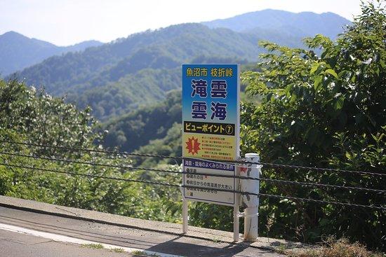Uonuma, ญี่ปุ่น: 枝折峠:雲海スポット