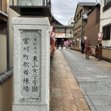宫川町歌舞剧场