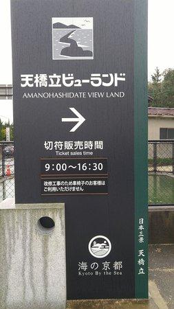 Amanohashidate: 아마노하시다테 뷰 랜드