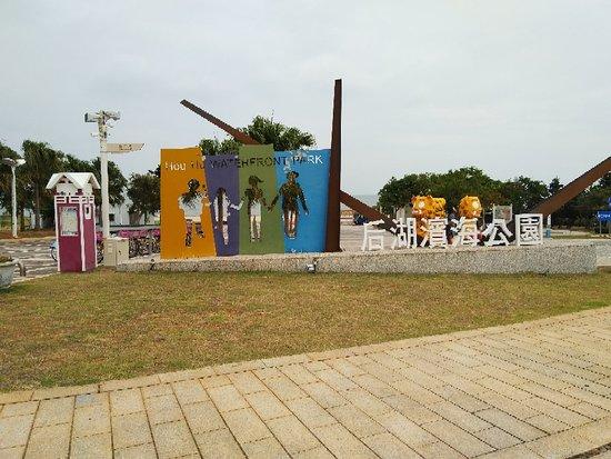 Houhu Seashore Park