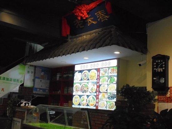 Changchun, Trung Quốc: 長江路歩行街周辺ー1老長春面館