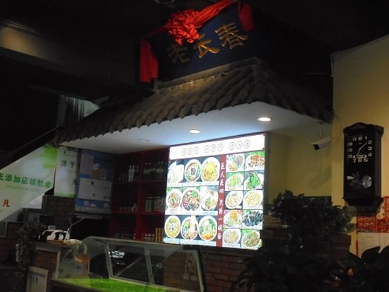 Changchun, Chine : 長江路歩行街周辺ー1老長春面館