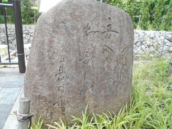 Nasu Itsuro Monument