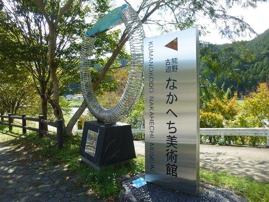 Kumanokodo Nakahechi Museum Of Art