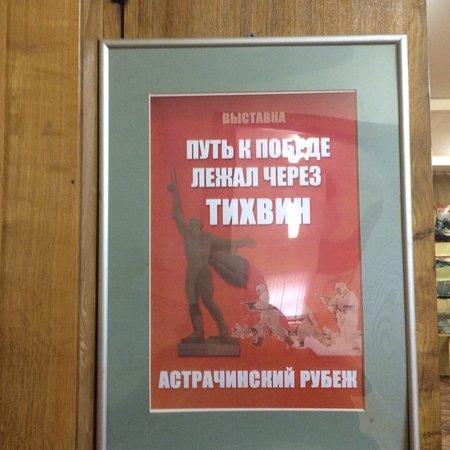 Museum Astracha 1941