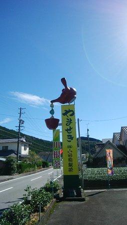 Gallery Yamaseki