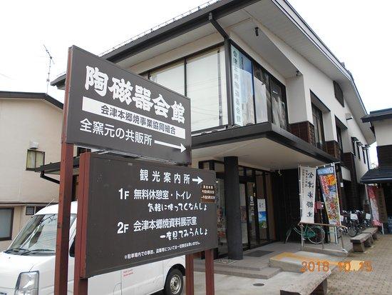 Aizu Hongo Tojiki Kaikan Hall