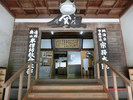 Hokoji Temple: 本堂の入り口