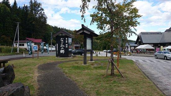 Tazawa Michi-no-Eki Nagomi no Sato