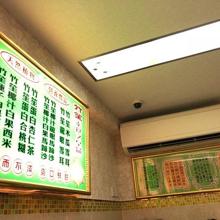 中式養生甜品老店