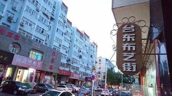 青岛台东布艺街