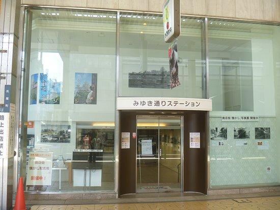 Miyukidori Station